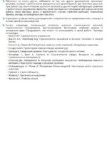 0007 Рекомендации по развитию компетенций Лидеры России
